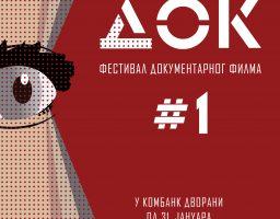 Beograd je dobio novi festival filma koji morate pogledati